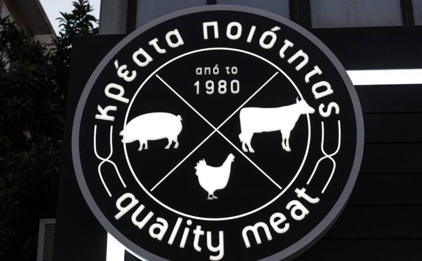 Αποστολόπουλος Quality Meat